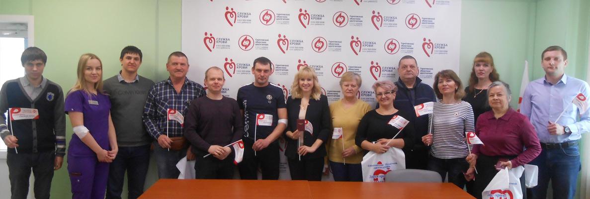 Почетные доноры Саратов