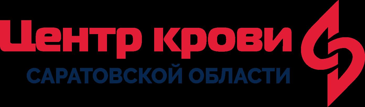 Саратовской областной Центр Крови - СОСПК Саратов, доноры Саратова, сдать кровь в Саратове
