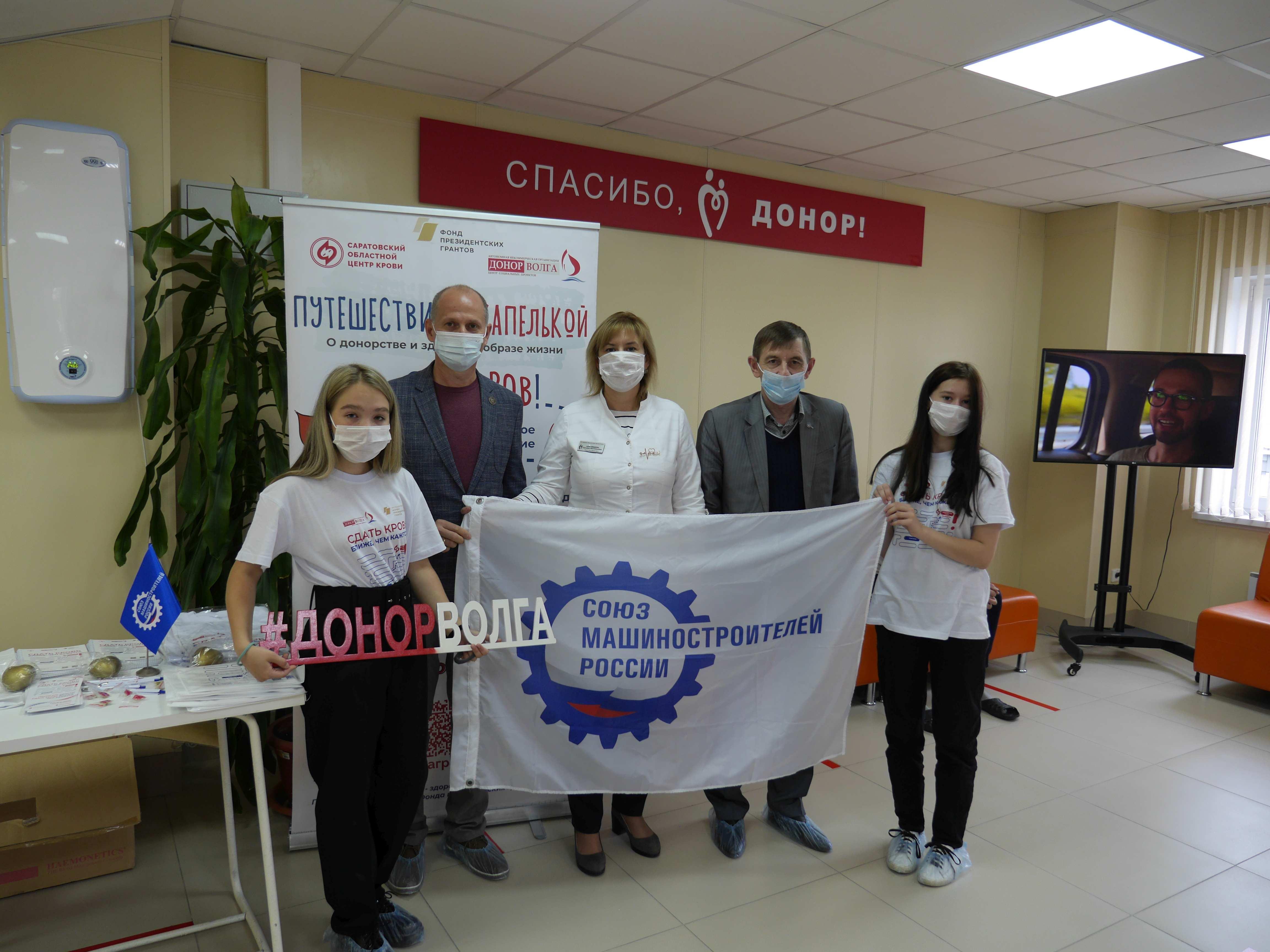 Донор Волга проведена донорская акция Сдать кровь ближе, чем кажется